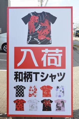 和柄Tシャツの看板
