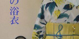 撫松庵の浴衣