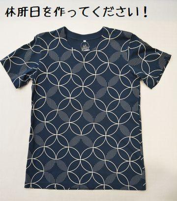 和柄Tシャツ・縞七宝(ネイビーブルー)