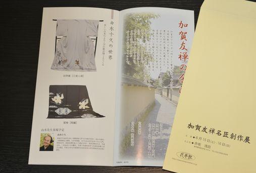 東京赤坂での加賀友禅名匠創作展の案内状