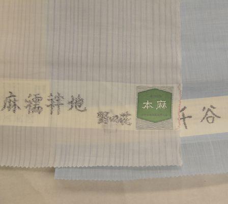 小千谷縮長襦袢(麻長襦袢)