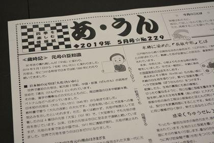 情報紙「あ・うん」5月号№229