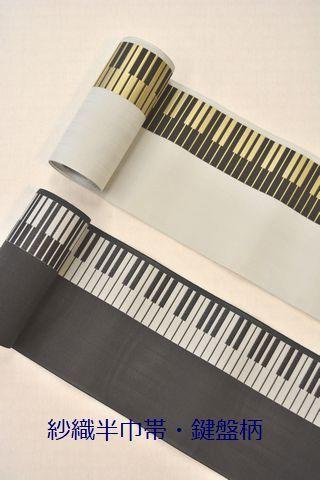 紗織半巾帯・鍵盤柄