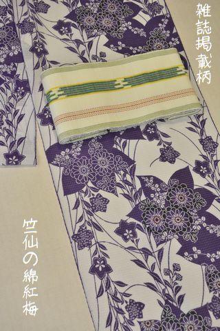 雑誌アンドロージで深田恭子さんがお召しになられた綿紅梅小紋
