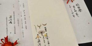 京都祇園祭での展示会の案内状