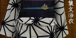 撫松庵麻の葉文浴衣