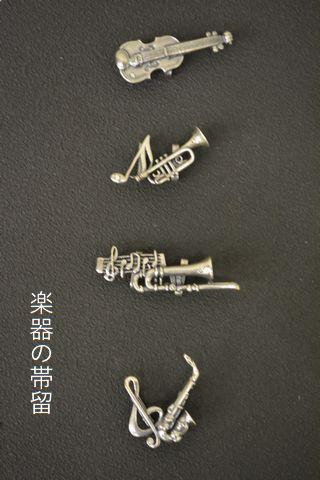 楽器の帯留