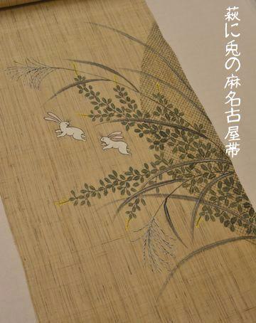 萩と兎柄の麻名古屋帯