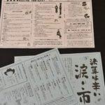 7月の店作り欠かせない販促物(涙市のチラシと7月号の情報紙)