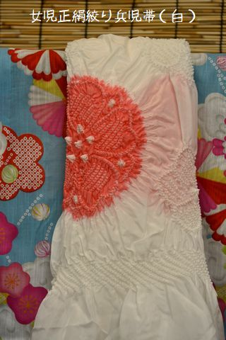 女児正絹絞り兵児帯(白)