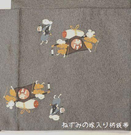 ねずみの嫁入り柄袋帯