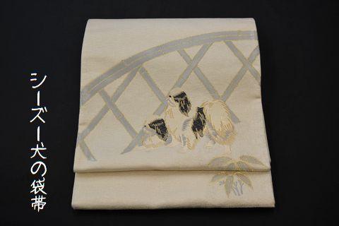 シーズー犬の袋帯
