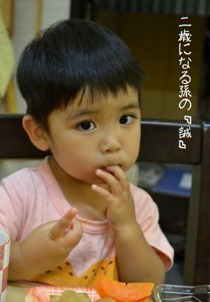 2歳になる孫の「誠」