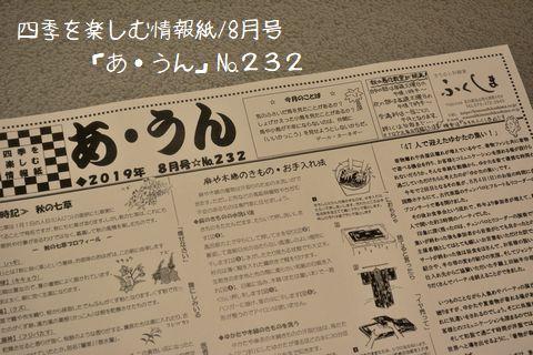 店の情報紙「あ・うん」8月号
