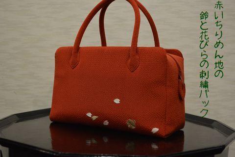 赤いちりめん地の猫の刺繍が入ったバッグ