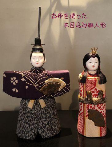 古布を使った木目込み雛人形