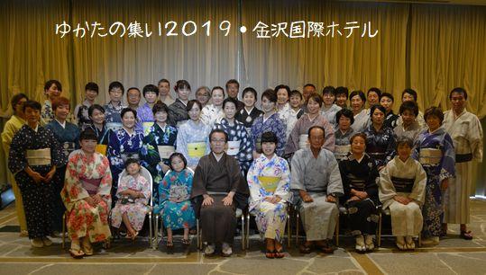 ゆかたの集い2019・金沢国際ホテル