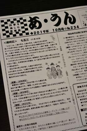 10月号の情報紙「あ・うん」№234