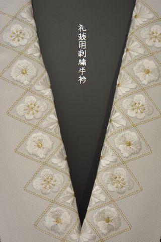 礼装用半衿 菊花文(絹)