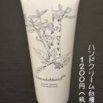 ハンドクリーム白檀 ¥1200(税別価格)
