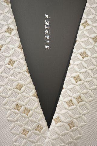 礼装用半衿 七宝柄(絹)