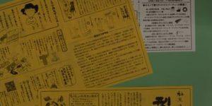 10月の店の情報「あ・うん」と「型絵染展のかわら版」