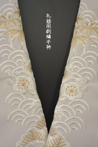 礼装用半衿 青海波に松竹梅(ポリエステル地)