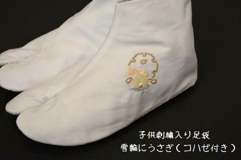 子供刺繍足袋「雪輪にうさぎ/コハゼ付き」