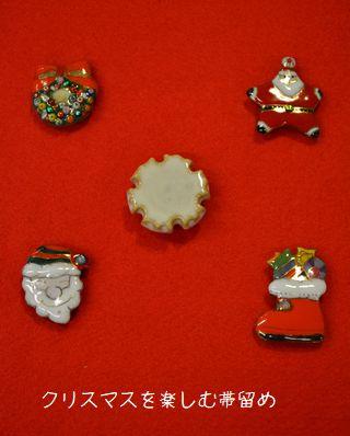 クリスマスを楽しむ帯留め