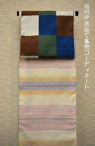 信州伊那紬で着物コーディネート