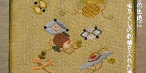 絞りの生地に宝づくり柄を刺繍した名古屋帯