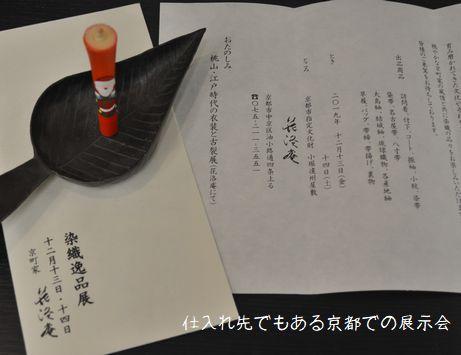 京都での染織逸品展の案内状