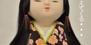 「みらい」という名の木目込み人形