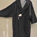 へちま衿の防寒コート