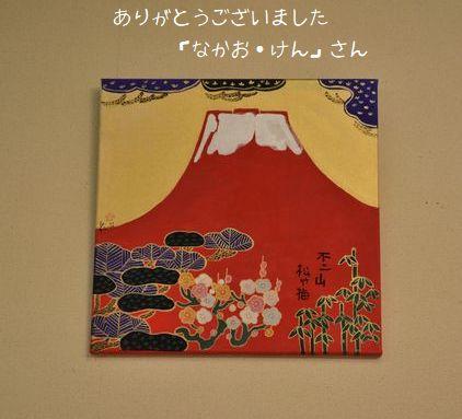 赤富士「なかお・けん」