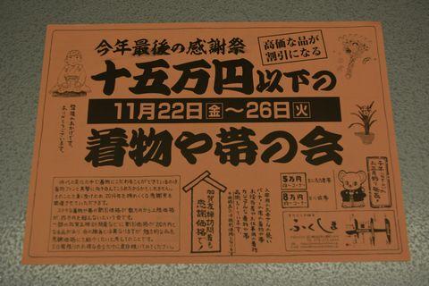 感謝祭・十五万円以下の着物や帯の会