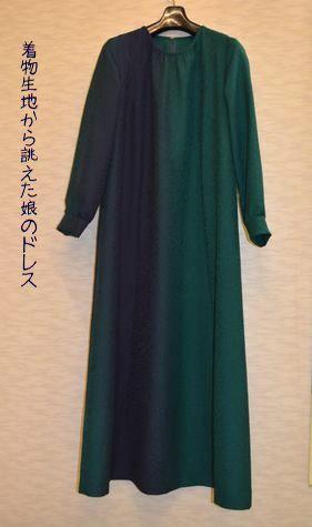 店が開催するクリスマスパーティーに着るために誂えたドレス