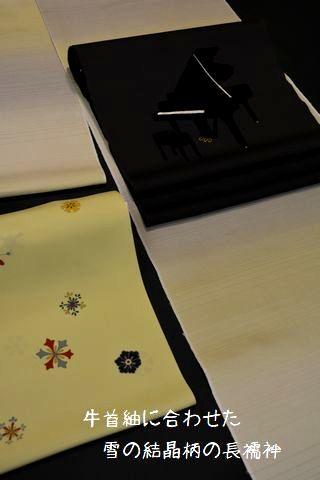 手織り牛首紬とグランドピアノ柄の帯