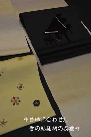 手織り牛首紬をグランドピアノ柄でコーディネート