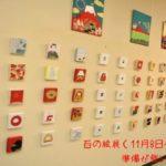 百の絵展の開催