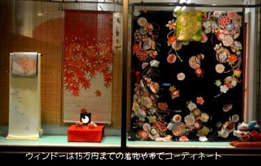 明日22日からの15万円までの着物や帯で仕上げたウィンドー