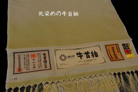 手織り牛首紬