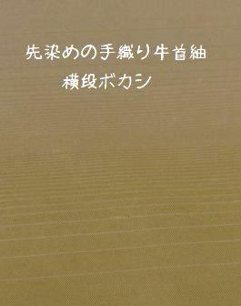 手織り牛首紬・横段ボカシ