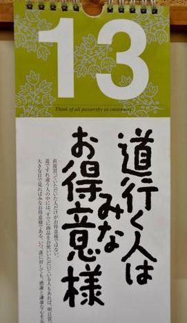 言葉のカレンダー「13日」