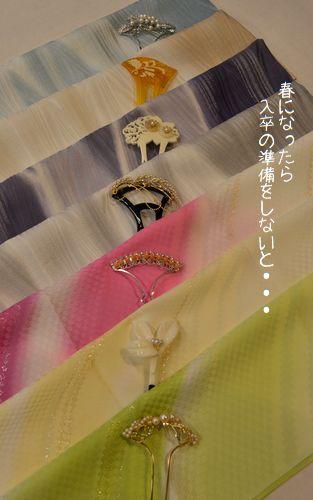 春になる前に入卒のお着物の準備を整えておきたいものです。