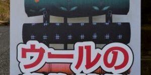 ウールの着物特集の看板