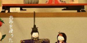 古布を使った木目込み雛人形の「立ち雛」
