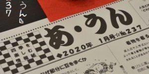 店の情報紙「あ・うん」№237