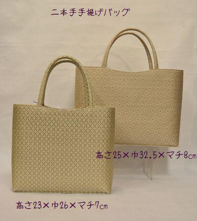 日本手手提げバッグ