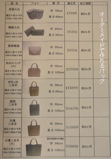 オーダーメイドで作れるバッグ一覧表